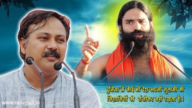 Rajiv Dixit ( Swadeshi ke Prakhar pravekta )